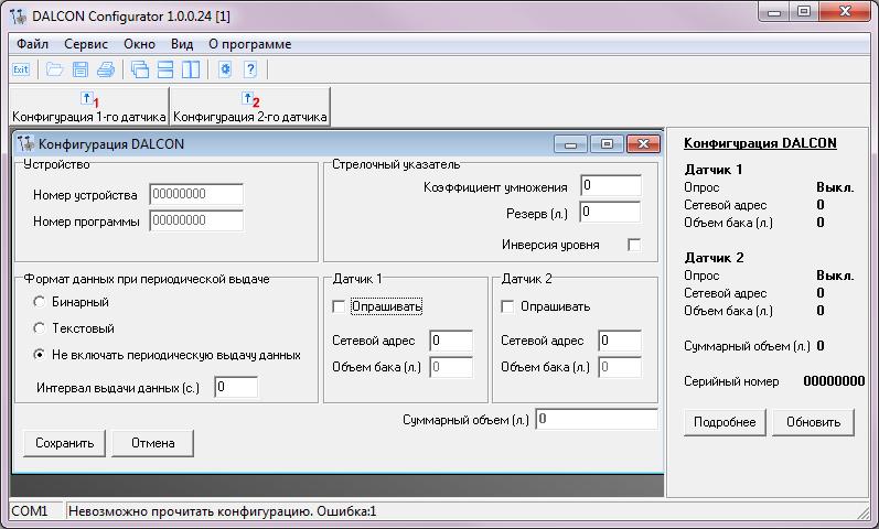 Dalcon configurator программа скачать