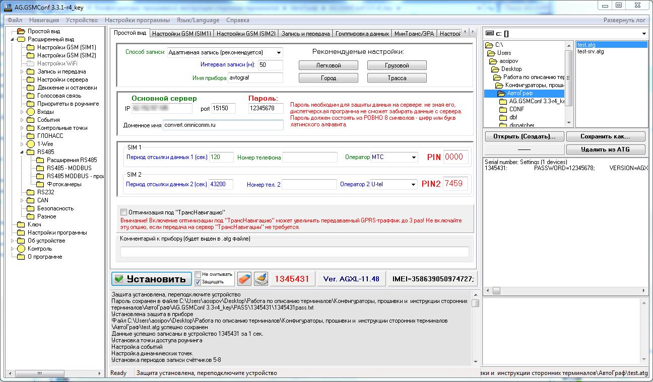 инструкция gps терминала автораф